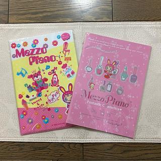 メゾピアノ(mezzo piano)のメゾピアノ、B5ノート、2冊セット(ノート/メモ帳/ふせん)