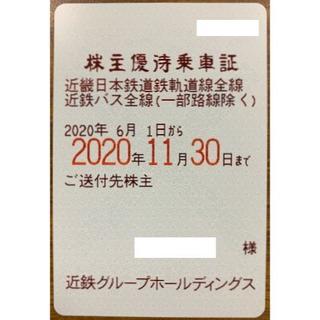 近鉄 株主優待乗車証② 電車・バス 半年定期 2020.11.30 送料無料(その他)