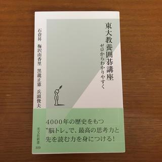 コウブンシャ(光文社)の東大教養囲碁講座 ゼロからわかりやすく(文学/小説)