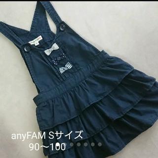 エニィファム(anyFAM)のanyfam ジャンパースカート Sサイズ 90~100 ワンピース(ワンピース)