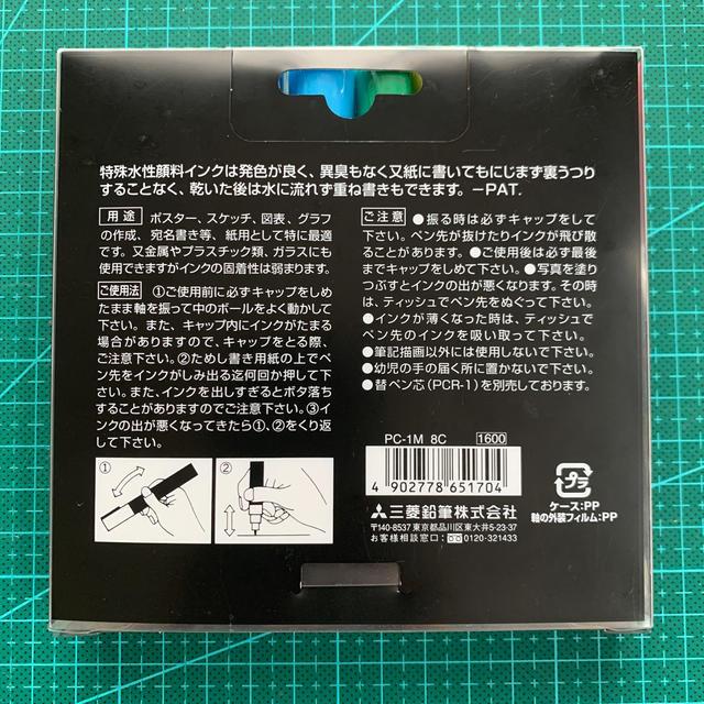 三菱鉛筆(ミツビシエンピツ)の三菱鉛筆 ユニ ポスカ 極細8色セット PC-1M8C インテリア/住まい/日用品の文房具(ペン/マーカー)の商品写真