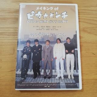アラシ(嵐)のメイキング・オブ「ピカ☆☆ンチ」 DVD(日本映画)
