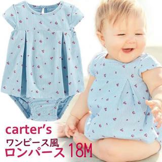 カーターズ(carter's)のカーターズワンピース風ロンパース① 18m(ロンパース)