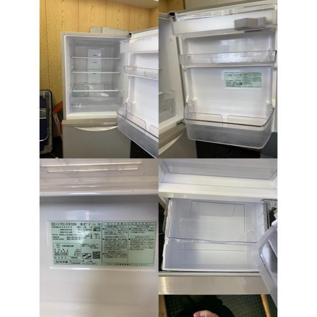 日立(ヒタチ)の日立 冷凍冷蔵庫 265L  R-27FV 2016年製 スマホ/家電/カメラの生活家電(冷蔵庫)の商品写真