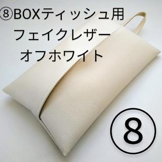⑧オフホワイト BOX ティッシュカバー フェイクレザー(ティッシュボックス)