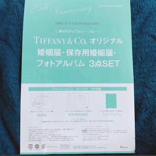 婚姻届&フォトアルバム Tiffany& Co. ティファニー