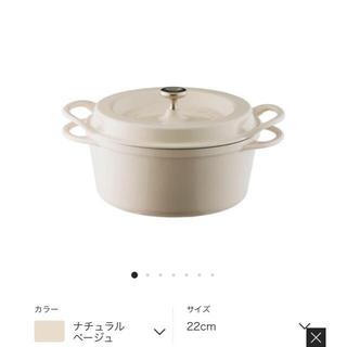 バーミキュラ(Vermicular)の【専用】バーミキュラ オーブンポットラウンド(22cm)ナチュラルベージュ(鍋/フライパン)