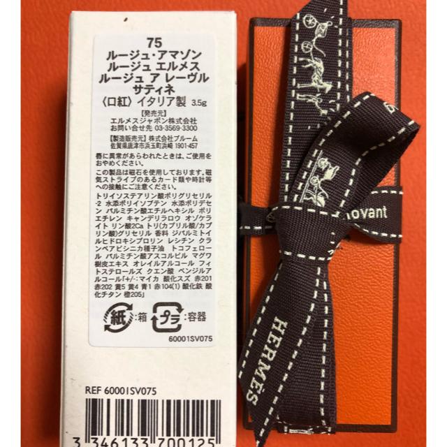 Hermes(エルメス)のルージュ エルメス 75  ルージュ アマゾン コスメ/美容のベースメイク/化粧品(口紅)の商品写真