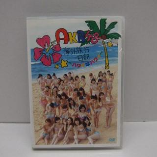 エーケービーフォーティーエイト(AKB48)の★0666・AKB48 海外旅行日記 ハワイはハワイ 松井玲奈 DVDのみ(ミュージック)