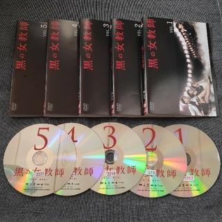黒の女教師 全5巻セット(TVドラマ)