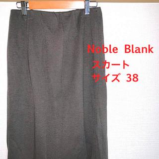 Noble - 【Noble Blank】スカート サイズ 38 新同品!