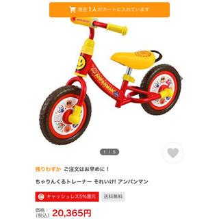 アンパンマン(アンパンマン)のアンパンマン  ちゃりんくるトレーナー 新品 自転車(自転車)