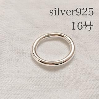 シルバー925 リング プレーンリング 16号 指輪 silver925 新品(リング(指輪))
