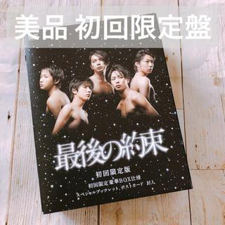 アラシ(嵐)の嵐 最後の約束 初回限定盤 美品(日本映画)
