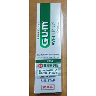 サンスター(SUNSTAR)のガム・ウェルプラス デンタルペースト ハーブミント 25g 試供品(歯磨き粉)