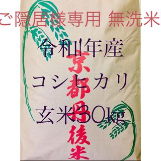 お米・令和1年産 京都府丹後産コシヒカリ 玄米30㎏(米/穀物)