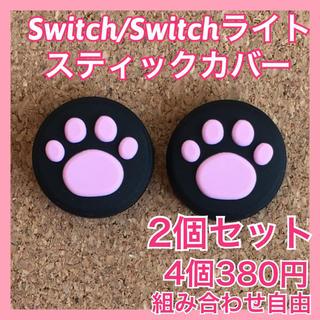 ニンテンドースイッチ(Nintendo Switch)のSwitch/Switch LITE スティックカバー 2個セット【ピンク】(その他)