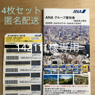 ANA(全日本空輸) - 全日空 株主優待券 4枚セット
