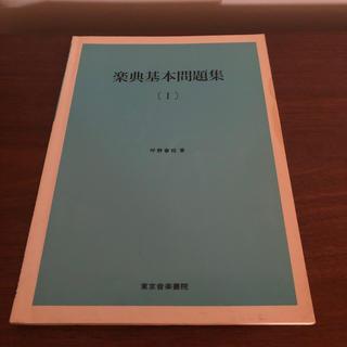 楽典問題集(クラシック)