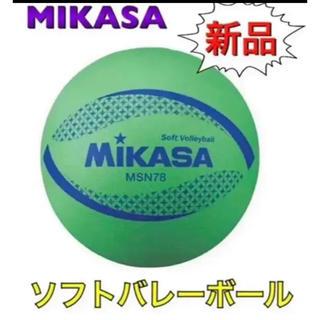 ミカサ(MIKASA)のMIKASA ミカサ ソフトバレーボール グリーン(バレーボール)