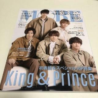 Johnny's - 集英社オリジナル MORE(モア) King&Prince 表紙版 2020年