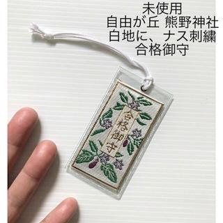 未使用 自由が丘 熊野神社 白地にナス刺繍 合格御守