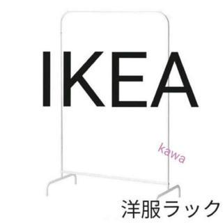 イケア(IKEA)のIKEA ハンガーラック 新品未使用 ホワイト(棚/ラック/タンス)
