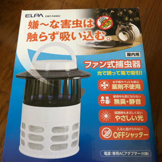 エルパ(ELPA)の捕虫器(日用品/生活雑貨)