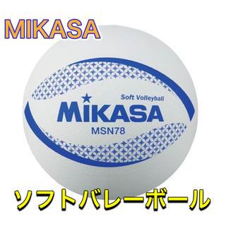 ミカサ(MIKASA)のMIKASA ミカサ ソフトバレーボール ホワイト(バレーボール)