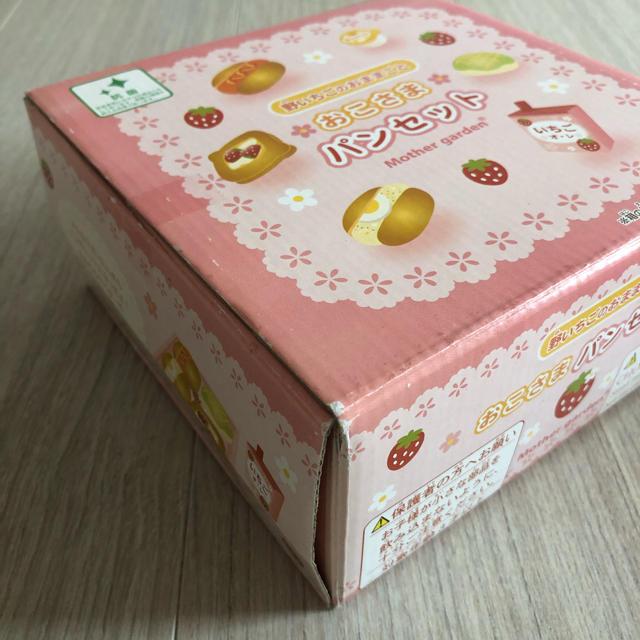 おこさまパンセット マザーガーデン  木のおもちゃ 木のおままごと ままごと キッズ/ベビー/マタニティのおもちゃ(知育玩具)の商品写真