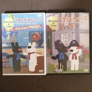 リサとガスパール DVD 2枚セット