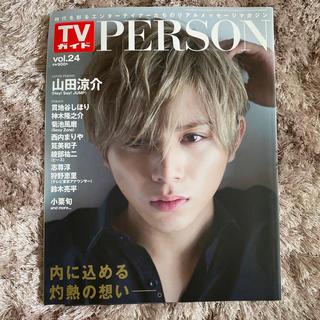 ヘイセイジャンプ(Hey! Say! JUMP)のTVガイドPERSON (パーソン) Vol.24 2014年 9/22号(音楽/芸能)