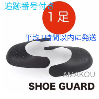 シューガード 1足 履きジワ防止 プロテクター(スニーカー)