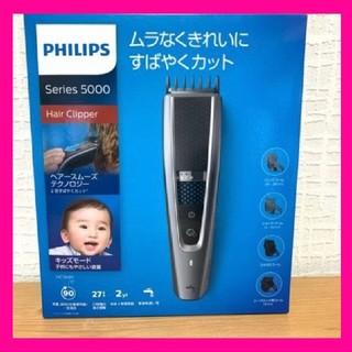 フィリップス(PHILIPS)の【新品】フィリップス 充電・交流式電動バリカン・ヘアカッター HC5690/17(メンズシェーバー)