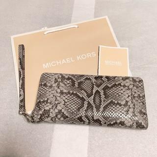 マイケルコース(Michael Kors)の最新モデル 新品 マイケルコース 長財布 レア パイソン マルチブラウン(財布)