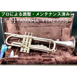 【美品 メンテナンス済】YAMAHA  YTR 2335S トランペット