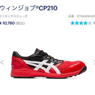 asics - asics 安全靴 ウィンジョブ CP210