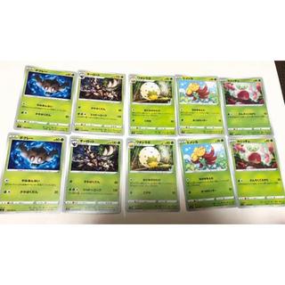 ポケモン(ポケモン)の新品!ポケモンカード 草タイプ20枚まとめ売り(カード)
