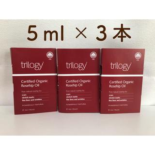 トリロジー(trilogy)の【新品未使用】トリロジー ローズヒップオイル 5ml×3本(フェイスオイル/バーム)