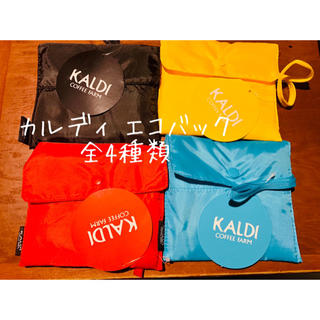 KALDI - 【オンライン完売品!!】【カルディ エコバック】全4種類セット