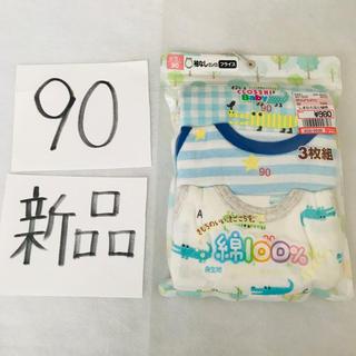 しまむら - ★新品 90 3枚セット ロンパース