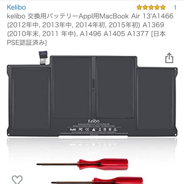 Macbook Air 交換用バッテリー スマホ/家電/カメラのPC/タブレット(PC周辺機器)の商品写真