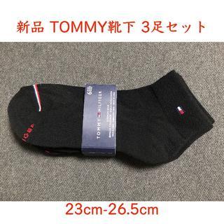 トミーヒルフィガー(TOMMY HILFIGER)の【SALE】新品 3足セット Tommy Hilfiger 靴下 23-26.5(ソックス)