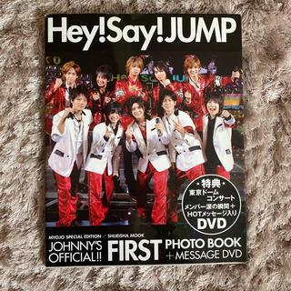 ヘイセイジャンプ(Hey! Say! JUMP)のHey!Say!JUMP first写真集 Johnny's official(アート/エンタメ)