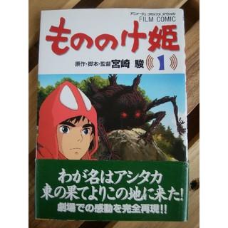 もののけ姫1~2のみ(少年漫画)