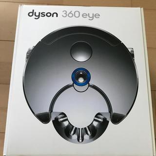 ダイソン(Dyson)のDyson 360 eye(掃除機)