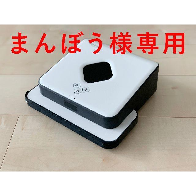 iRobot(アイロボット)の【まんぼう様専用】ブラーバ 380j(未使用クロス3枚付き)iRobot  スマホ/家電/カメラの生活家電(掃除機)の商品写真