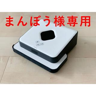 iRobot - 【美品】ブラーバ 380j(未使用クロス3枚付き)iRobot