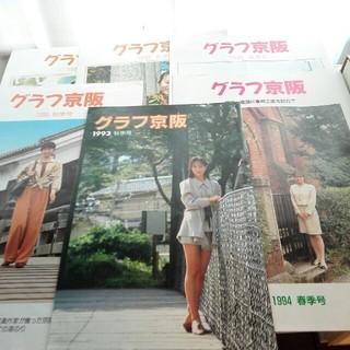 ケイハンヒャッカテン(京阪百貨店)の京阪電気鉄道 グラフ京阪☆ 6冊セット♪(鉄道)
