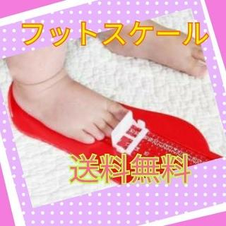 フットメジャー フットスケール 子供 足のサイズ 計測 定規《●お買い得●》